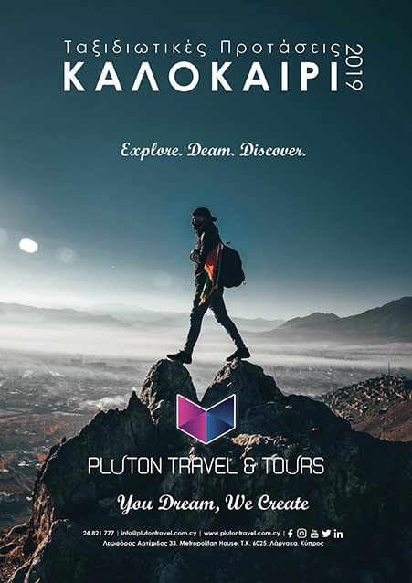 Pluton-Travel-2019-Magazine-Cover